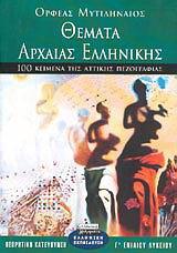 Θέματα αρχαίας ελληνικής Γ΄ ενιαίου λυκείου