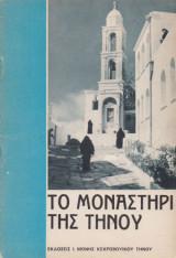 Το μοναστήρι της Τήνου