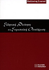 Ελληνική διοίκηση και ευρωπαϊκή ολοκλήρωση