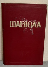 Φαβιόλα ή Η εκκλησία των κατακομβών